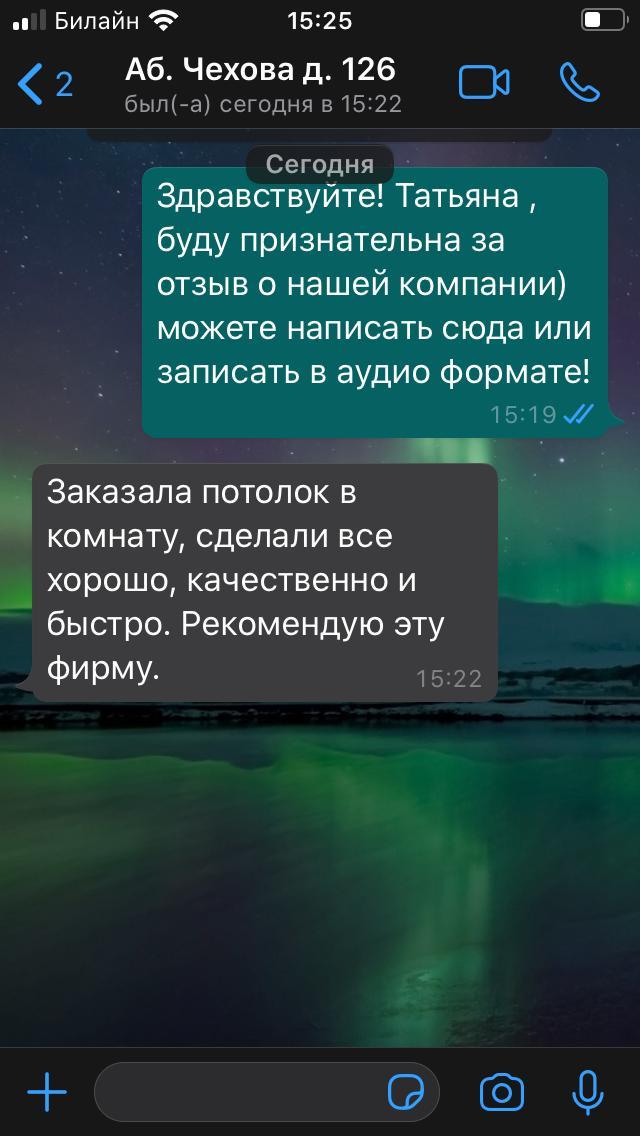 Натяжные потолки в Кемерово фото 66